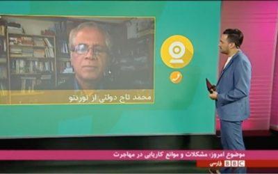 برنامه #شما در تلویزیون فارسی بیبیسی درباره مشکلات زندگی و کار مهاجران ایرانی