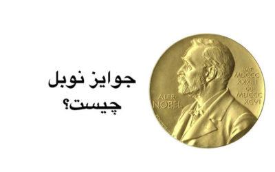 جوایز نوبل چیست؟