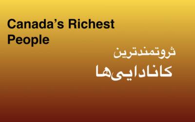 ثروتمندهای کانادایی، ثروتمندتر میشوند