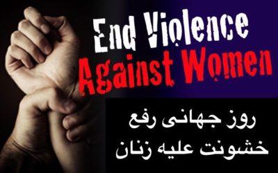 آنچه که در باره خشونت علیه زنان باید بدانیم