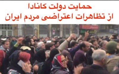 حمایت دولت کانادا از تظاهرات اعتراضی مردم ایران