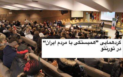 گردهمایی همبستگی با مردم ایران، در تورنتو