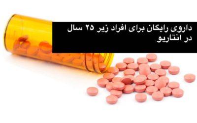داروی رایگان برای افراد زیر ۲۵ سال در انتاریو