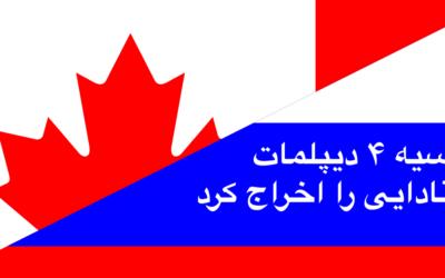 روسیه ۴ دیپلمات کانادایی را اخراج کرد