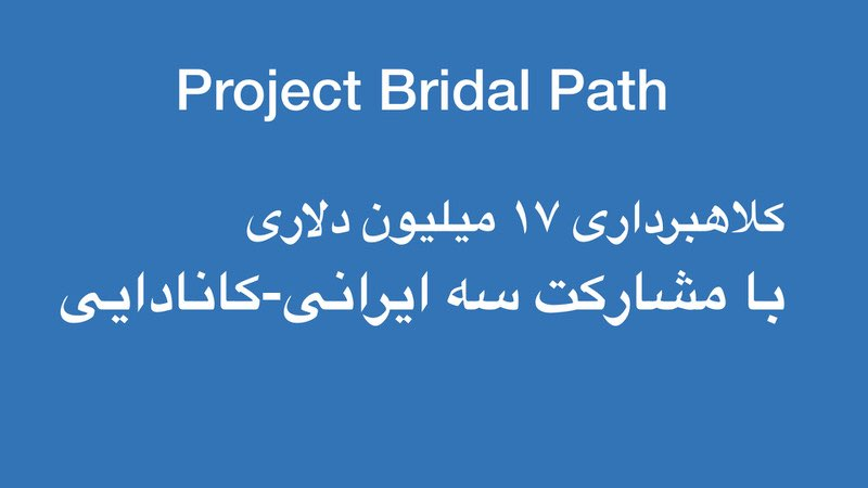 Project-Bridal-Path
