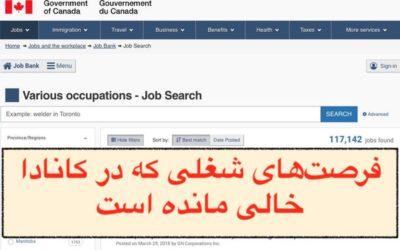 فرصتهای شغلی که در کانادا خالی مانده است