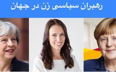 رهبران سیاسی زن در جهان