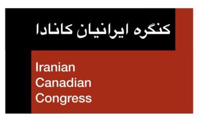 کنگرهای فراگیر برای همه ایرانیان کانادا