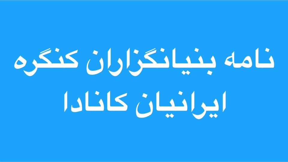 نامه بنیانگزاران کنگره ایرانیان کانادا