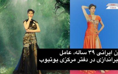 زن ایرانی ۳۹ ساله، عامل تیراندازی در دفتر مرکزی یوتیوب