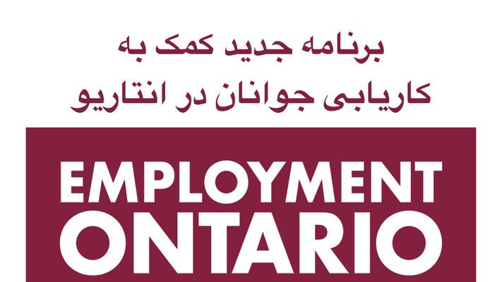 Ontario-Employment-help