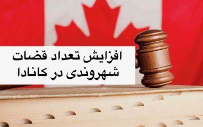 افزایش تعداد قضات شهروندی در کانادا