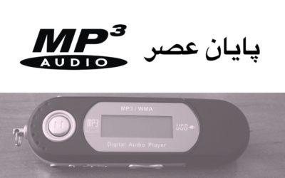 MP3 پایان عصر