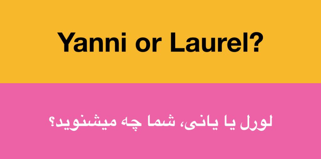 Yanni-Laurel