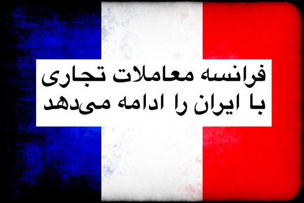 french-flag-trade-iran