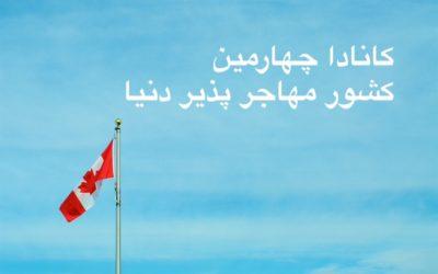 کانادا چهارمین کشور مهاجر پذیر دنیا