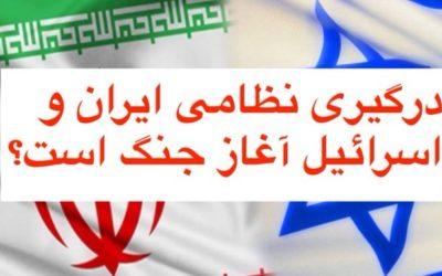 درگیری نظامی ایران و اسرائیل آغاز جنگ است؟