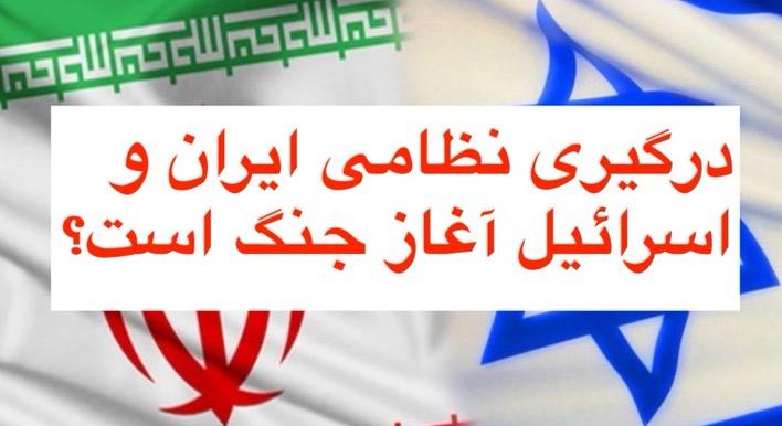 war_iran_israel