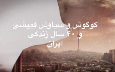 گوگوش و سیاوش قمیشی و ۴۰ سال زندگی ایران