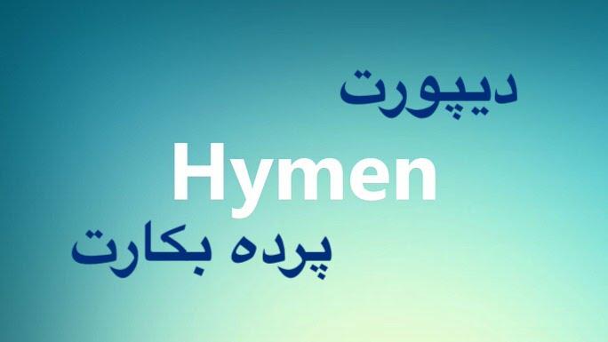 Iranian-refugee-woman-hymen-translation