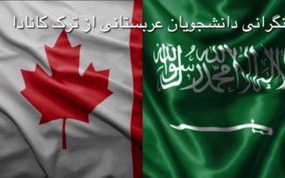 دانشجویان عربستانی مقیم کانادا نگران بازگشت به کشورشان هستند