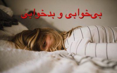 چرا کمتر از گذشته میخوابیم؟