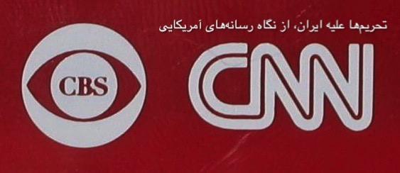 مرحله دوم تحریمها علیه ایران، در رسانههای آمریکایی
