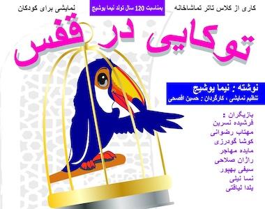 اثری از نیما یوشیج، برای تأتر کودکان ایرانی در مهاجرت