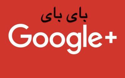 پایان شبکه اجتماعی گوگل پلاس