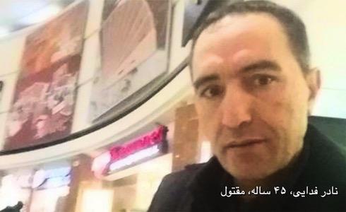 قاتل نادر فدایی، که از کانادا به ایران فرار کرده بود، دستگیر شد